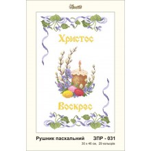 ЗПР-031 Великодній рушник