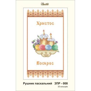 ЗПР-008 Великодній рушник