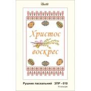 ЗПР-010 Великодній рушник