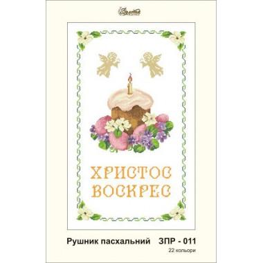 ЗПР-011 Великодній рушник