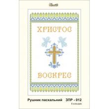 ЗПР-012 Великодній рушник