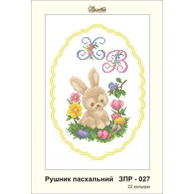 ЗПР-027  Рушник великодній