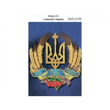 Д-068 З нами Бог і Україна