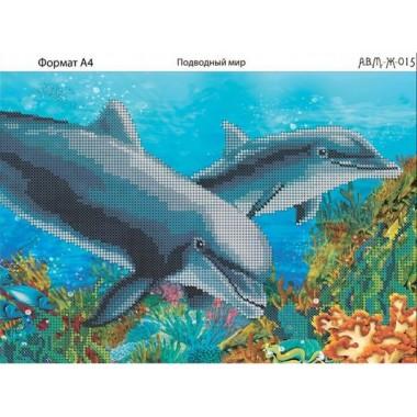 Ж-015 Підводний світ
