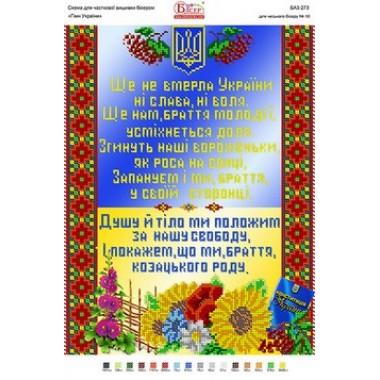 БА3-273 Гімн України.