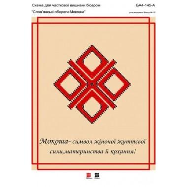 """БА4-145А """"Слов'янські обереги: Мокоша"""""""
