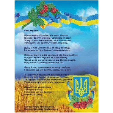 008-3 Гімн України.