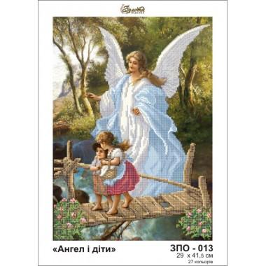 Ангел і діти ЗПО-013