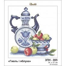Гжель і яблука ЗПН-005
