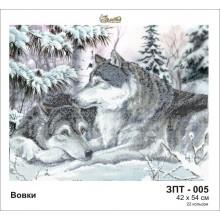 Вовки ЗПТ-005
