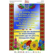 А3-273 Гімн України