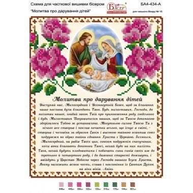 А4-434 Молитва про дарування дітей