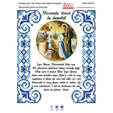 А4-439 Молитва дітей за батьків