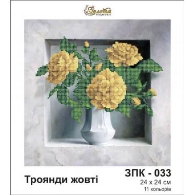 """ЗПК-033 """"Жовті троянди"""""""