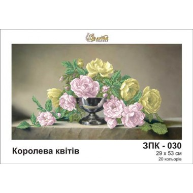 """ЗПК-030 """"Королева квітів"""""""