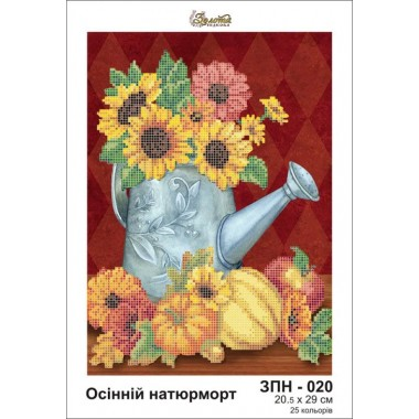 """ЗПН-020 """"Осінній натюрморт"""" 20,5 х 29 см"""