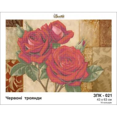 ЗПК-021 Червоні троянди