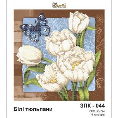 """ЗПК-044 """"Білі тюльпани"""""""