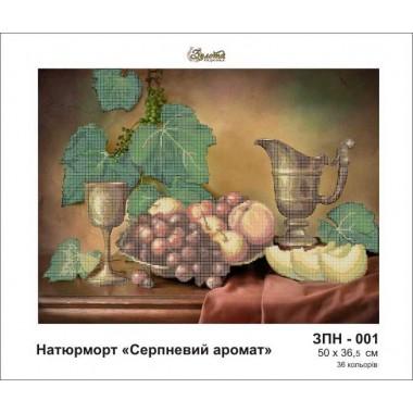 ЗПН-001 Серпневий аромат