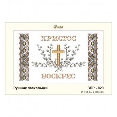 ЗПР-029 Рушник Пасхальний