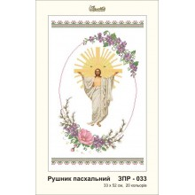 ЗПР-033 Рушник Пасхальний