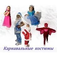 Карнавальні-костюми