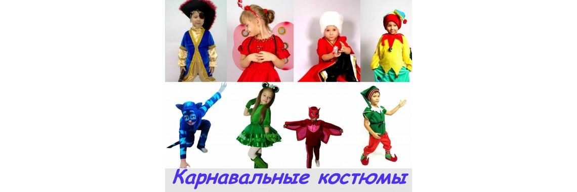 Карнавальні-костюми-1