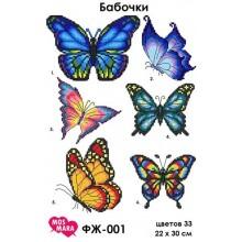 """ФЖ-001 """"Метелики"""". водорозчинний флізелін"""