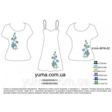 """ВРФ-62 """"Блакитні квіти"""" ТМ Юма. Вишивка на водорозчинному флізеліні"""