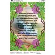 Юма- 4287 Молитва за дочку (російська)