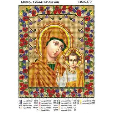 Юма-433 Матір Божа Казанська