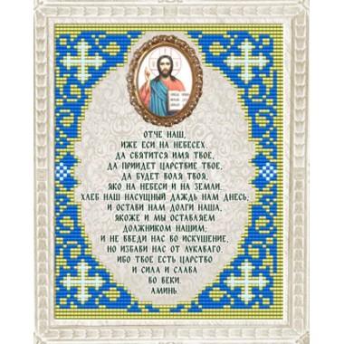 VIA5502 Молитва Отче Наш