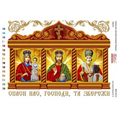 """А3-274А Триптих """"Спаси нас, Господи, і збережи"""""""