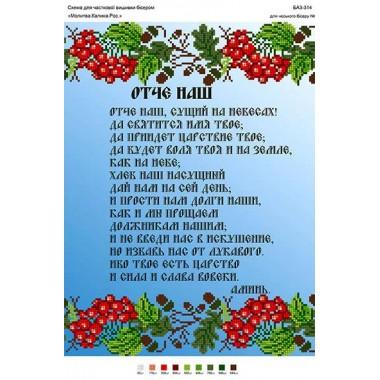 """А3-314 Молитва """"Отче наш"""" російською мовою"""