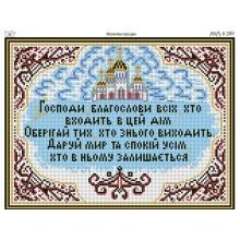 І-380 Молитва про будинок (українська)