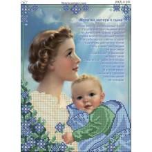 І-381 Молитва матері про сина