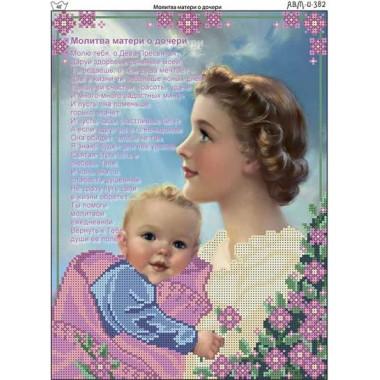 І-382 Молитва матері про дочку