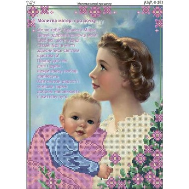 І-383 Молитва матері про дочку (українська)