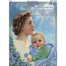 І-384 Молитва матері про сина (українська)