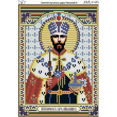 І-469 Святий мученик цар Микола 2