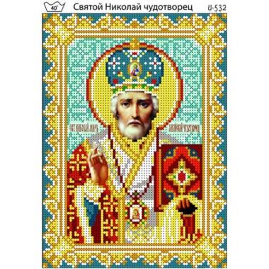 І-532 Святий Миколай Чудотворець