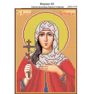 И-078 Свята мучениця Лариса Готфская