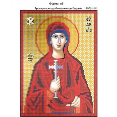 И-112 Тропар преподобномучениці Євдокії