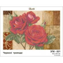 Картина з бісером ЗПК-021 Червоні троянди