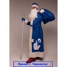 Прокат- Костюм Діда Мороза (синій)