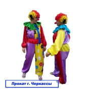 Прокат-Карнавальний костюм Клоун